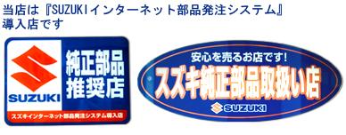 当店は『SUZUKIインターネット部品発注システム』導入店です