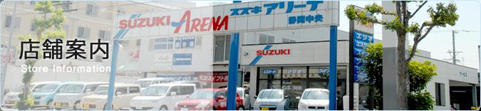 スズキアリーナ静岡中央店舗情報