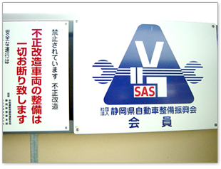 社団法人静岡県自動車整備振興会の会員です